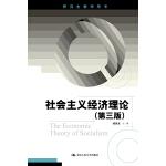 社会主义经济理论(第三版)(研究生教学用书)