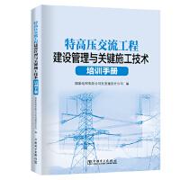 特高压交流工程建设管理与关键施工技术培训手册