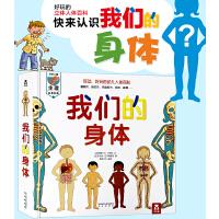 我们的身体绘本 儿童3d立体书7-10岁 乐乐趣科普翻翻故事书3-6-12周岁 少儿百科全书 小学生人体的奥秘 幼儿科