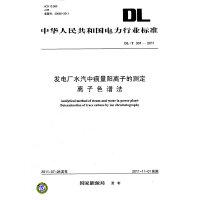 DL/T 301―2011 发电厂水汽中痕量阳离子的测定 离子色谱法