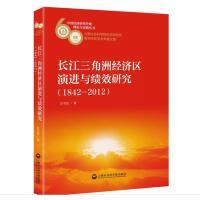 长江三角洲经济区演进与绩效研究(1842―2012)