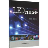 LED灯具设计 麻丽娟,周灵云 编