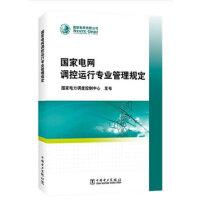国家电网调控运行专业管理规定