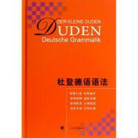 杜登德语语法(精)