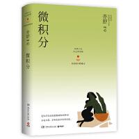 微积分/亦舒 湖南文艺出版社