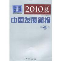 中国发展简报(第46卷)