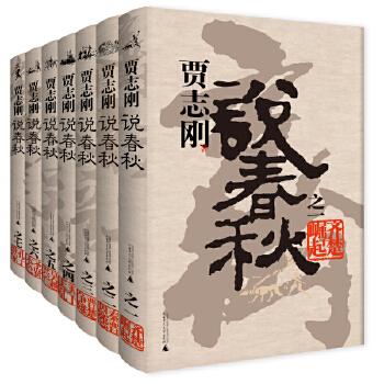 贾志刚说春秋(全七册):天涯超级强帖实体书,开贴首月流量远超《明朝那些事儿》,至今无人打破