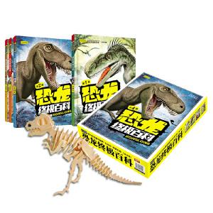 恐龙终极百科 小学生科普阅读(套装全4册 )