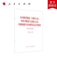 在中国科学院第二十次院士大会、中国工程院第十五次院士大会、中国科协第十次全国代表大会上的讲话