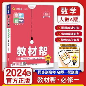 2021年教材帮数学必修第1册人教A版RJA高中数学教材解读必修第一册高一数学教材同步辽宁山东新教材配套专用教材