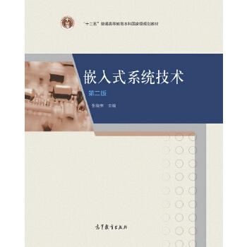嵌入式系统技术(第二版)