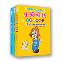 小狗钱钱全彩漫画版(套装共3册)