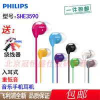 【支持礼品卡+送绕线器包邮】Philips飞利浦耳机 SHE3590 重低音 入耳式 手机音乐耳机 多色可选