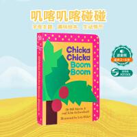 英文原版 Chicka Chicka Boom Boom 叽喀叽喀碰碰 Bill Martin 比尔・马丁 经典作品