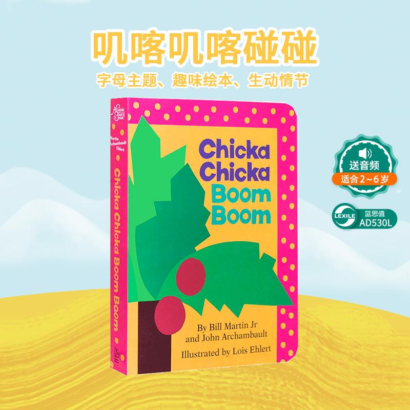 英文原版 Chicka Chicka Boom Boom 叽喀叽喀碰碰 Bill Martin 比尔·马丁 经典作品 廖彩杏推荐书单纸板书 3-6岁低幼儿童英语绘本图画书 西文英文亲子绘本馆专营店让26个字母鲜活起来