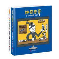 暖房子游乐园神奇系列 共2册精装硬壳 3-6岁儿童好习惯养成日本人气绘本大师宫西达也爆笑系列 神奇牙膏 神奇蜡笔
