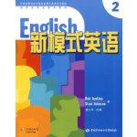 新模式英语(2)