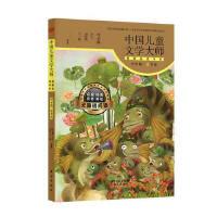 中国儿童文学大师典藏品读书系(中年级春季卷)
