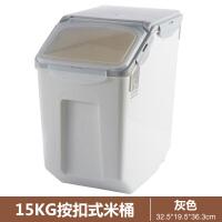 百露按扣式米桶厨房防虫储米箱10KG密封防尘米面大米收纳箱面粉桶 按扣灰色米桶 15公斤