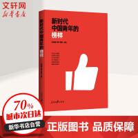 新时代中国青年的榜样 人民日报出版社