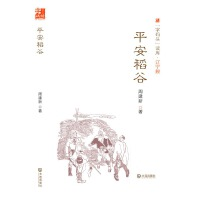 """""""字码头""""读库・辽宁舰:平安稻谷"""