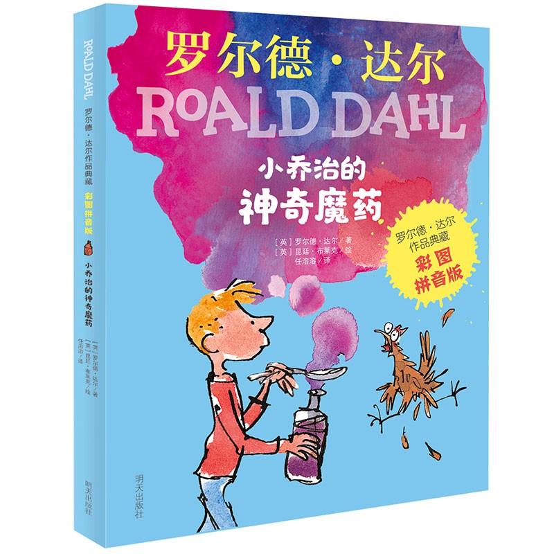 罗尔德·达尔作品典藏(彩图拼音版)—小乔治的神奇魔药达尔作品彩图拼音版,适合小学一、二、三年级孩子阅读;世界奇幻文学大师作品,送给5-8岁孩子的童年礼物。