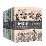 老漫画中的历史系列:世界史、中国史、美国史、法国史(全五册)