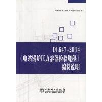 DL647-2004《电让锅炉压力容器检验规程》编制说明