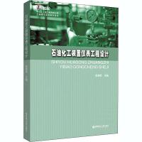 石油化工装置仪表工程设计 华东理工大学出版社