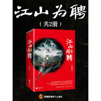 江山为聘(全2册)