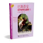 巴斯蒂安世界钢琴名曲集(1)初级 有声音乐系列图书