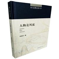 南方丝绸之路丛书:人物竞风流