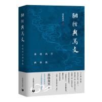 胭脂与焉支――郑张尚芳博客选(限量珍藏钤印版)