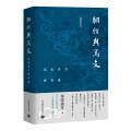 胭脂与焉支——郑张尚芳博客选(限量珍藏钤印版)