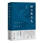 胭脂�c焉支――���尚芳博客�x(限量珍藏�j印版)