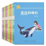 冰波缤纷童话系列・美绘注音版(9册)蓝鲸的眼睛,企鹅寄冰,窗下的树皮小屋  等