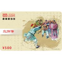 当当水浒传卡500元【收藏卡】