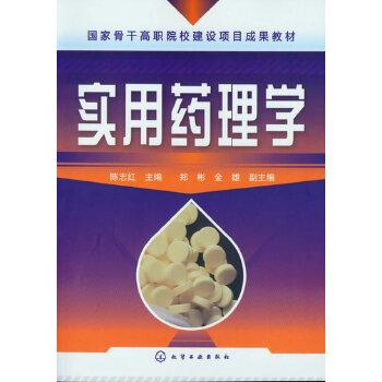 实用药理学(陈志红)