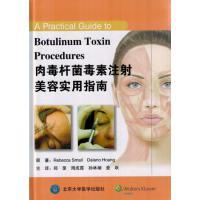肉毒杆菌毒素注射美容实用指南(W)