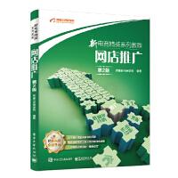 新电商精英系列教程――网店推广(第2版)