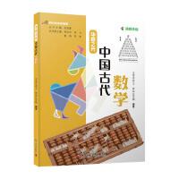 把科技馆带回家:华夏之光 中国古代数学