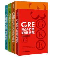 4本新东方陈琦GRE基础填空24套精练与精析 高分必备短语 核心词汇助记与精练 GRE核心词汇考法精析 再要你命3K再
