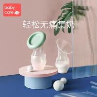 babycare 集奶器集乳器 孕产妇手动吸奶器 硅胶挤奶器母乳收集器 便携手动集乳器