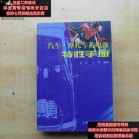 【二手旧书9成新】汽车摩托车蓄电池特性手册9787539019543