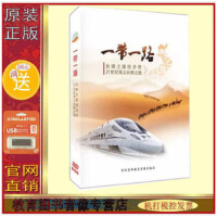 """一带一路建设""""新丝绸之路经济带""""和""""21世纪海上丝绸之路""""的战略构想(1DVD)视频讲座 正版包发票 光盘碟片 正规机"""