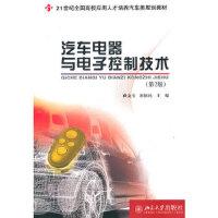 汽车电器与电子控制技术(第2版)