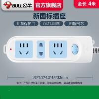 公牛正品插座电源插排接线板插线板带线过载保护家用三位总控4米线