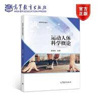 正版 运动人体科学概论 麦全安 高等教育出版社 9787040551341