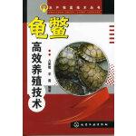 水产致富技术丛书--龟鳖高效养殖技术