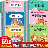 套装60册 儿童绘本0-3岁 启蒙认知宝宝书籍早教幼儿睡前故事书 1-2周岁婴儿图书读物故事阅读图画书 3岁2岁一岁书